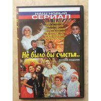 DVD НЕ БЫЛО БЫ СЧАСТЬЯ...(ЛИЦЕНЗИЯ)