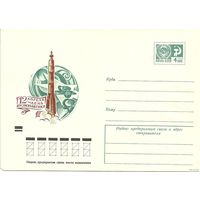 """Почтовый конверт """"12 апреля - день космонавтики"""". 1973г."""