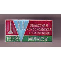 XX областная комсомольская конференция. г. Минск, 1978 г.