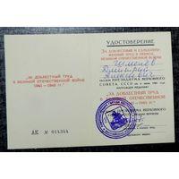 """Удостоверение к медали """"За доблестный труд в Великой Отечественной войне"""". 1994г."""