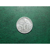 Индонезия 50 рупий 1999