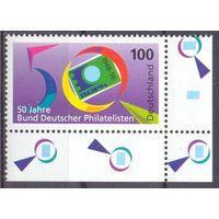 Германия 1996 филателия марка