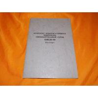 Комплекс конденсаторного микрофона унифицированной серии КМС19-09 паспорт