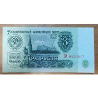 3 рубля 1961 года, серия БИ - UNC