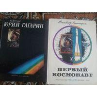 Первый космонавт,  Юрий Гагарин