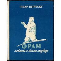 Чезар Петреску. Фрам - Повесть о белом медведе. 1965