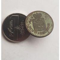 С 1 Рубля Без МЦ Пуговица Могилев Губерния