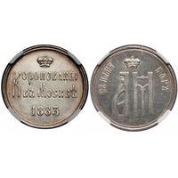Жетон в память коронации Императора Александра III, 15 мая 1883 г. СПб NGC AU 58. Серебро.