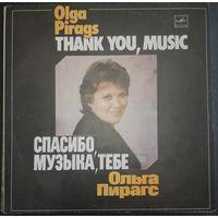 Ольга ПирагсСпасибо музыка,тебе