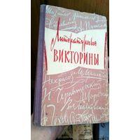 Литературные викторины. 1958 год.