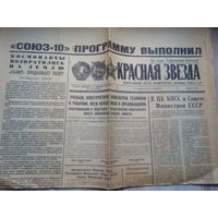 """ГАЗЕТА КРАСНАЯ ЗВЕЗДА ОТ 27.04.1971г. ЗАВЕРШЕНИЕ ПОЛЕТА КОСМИЧЕСКОГО КОРАБЛЯ """"СОЮЗ-10"""""""