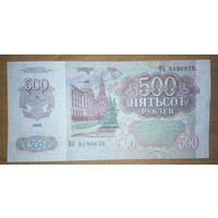500 рублей 1992 года - пресс!
