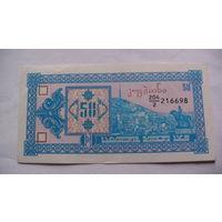 Грузия 50 лари 1993г. 216698  распродажа