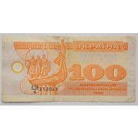 Украина 100 купонов 1992