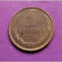 1 копейка 1985 года СССР #05