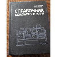 Бергер И.И. Справочник молодого токаря. 1987 год