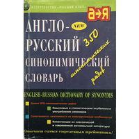 Англо-русский синонимический словарь, 1998