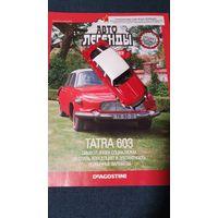 Автолегенды СССР. Tatra 603.