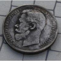 50 копеек 1901г.
