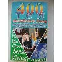 400 тем английского языка