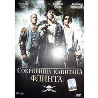 Сокровища капитана Флинта / Die Schatzinsel (Хансйёрг Турн / Hansjorg Thurn)  DVD9
