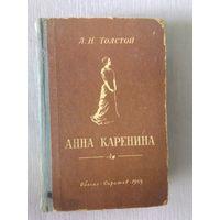 Толстой Л.Н. Анна Каренина.  1949г.
