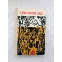 В принеманских лесах  Воспоминания партизан и подпольщиков