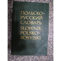 Р. Стыпула, Г. Ковалева. Польско-русский словарь