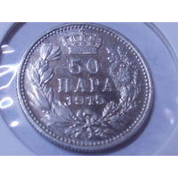 Сербия 50 пара 1915 г. серебро.Аукцион с 1.00 руб.