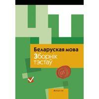 Беларуская мова. Зборнік тэстаў