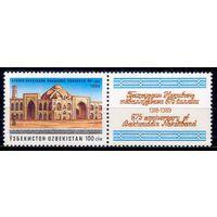 Узбекистан 46 - Бухара - 1994г. **