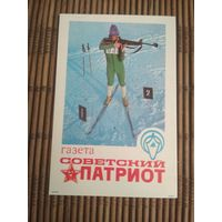 Карманный календарик. Газета Советский патриот. 1986 год
