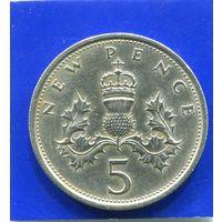 Великобритания 5 пенсов 1975