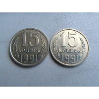 15 копеек 1991г Л и М