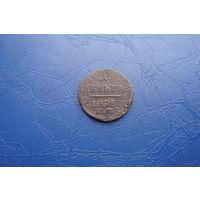 Деньга 1798                                          (5401)