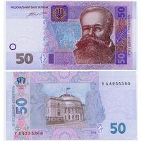 Украина. 50 гривен (образца 2014 года, P121f, UNC) [серия УА, Гонтарева]