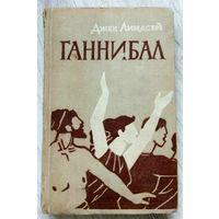 1962. ГАННИБАЛ Дж. Линдсей. Роман, пер. с англ.