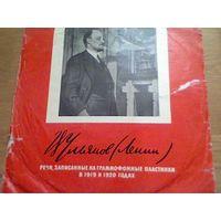 Пластинка В. И. Ленин - Речи, записанные на граммофонные пластинки в 1919 и 1920 годах