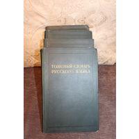 Толковый словарь русского языка под редакцией Ушакова, 4 тома, с 1935 по 1940 год.