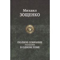 Михаил Зощенко. Полное собрание рассказов в одном томе