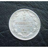 5 копеек 1889 СПБ АГ серебро