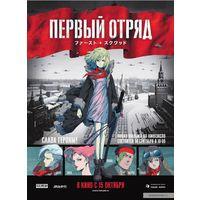 Фильмы: Первый отряд (Лицензия, DVD)
