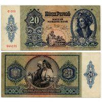 Венгрия. 20 пенго (образца 1941 года, P109)