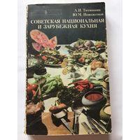 Книга Титюнник Советская национальная и зарубежная кухня 1977 г 379 стр