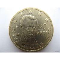 Греция 20 евроцентов 2002г. с буквой Е