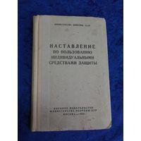 Наставление по пользованию индивидуальными средствами защиты, 1966 г.