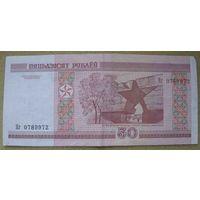 50 рублей серии Нг 0789972