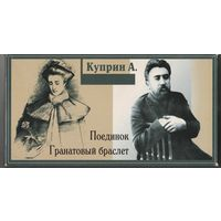 """А. Куприн """"Поединок"""" и """"Гранатовый браслет"""""""