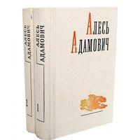 Алесь Адамович. Избранные произведения в 2 томах (комплект из 2 книг). Цена указана за 1 книгу!