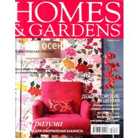 Homes&Gardens, 10 октябрь, 2006